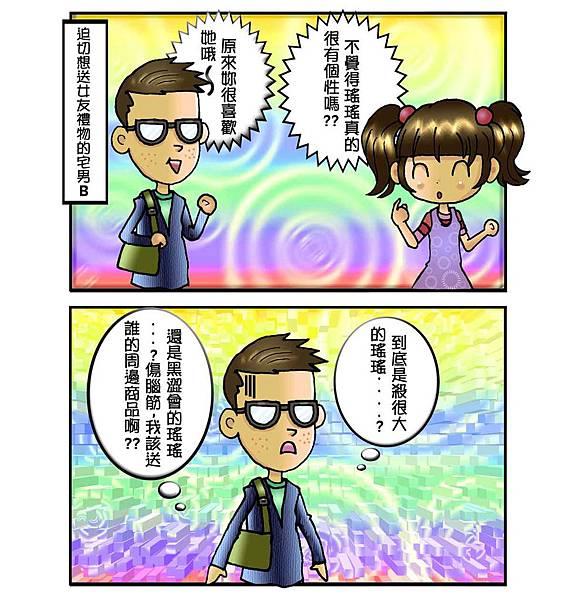 宅男大作戰_2