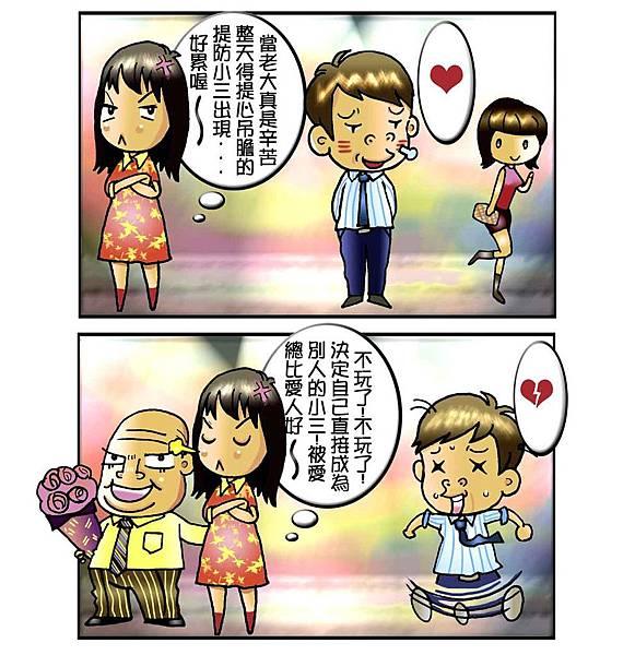 小三亂鬥大結局_4