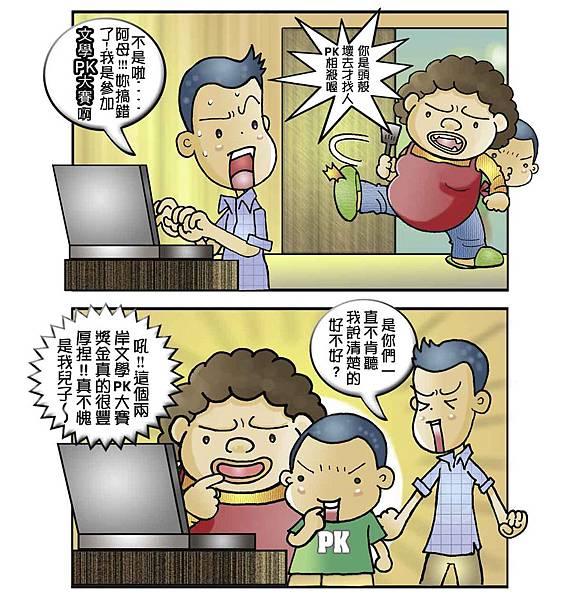 兩岸文徐PK賽