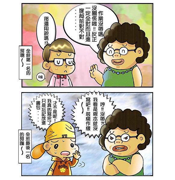 小學生大疑惑_4