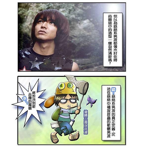 森林系男孩搞笑版