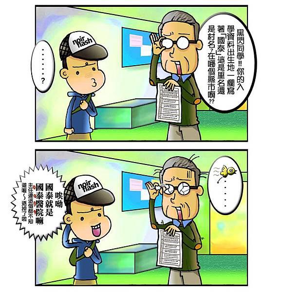 霸凌事件簿_3