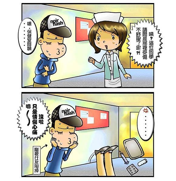 霸凌事件簿_5