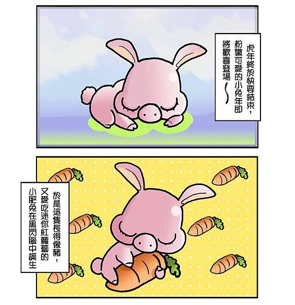 新春賀兔三連發_1