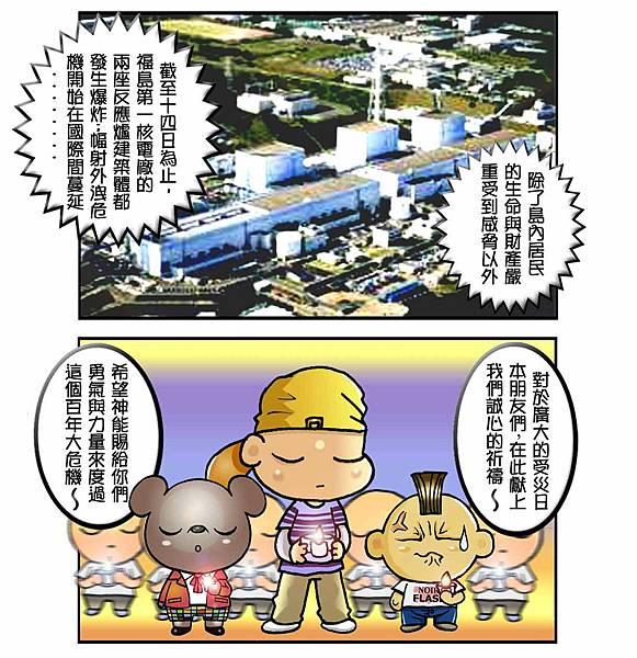 日本大海嘯_2