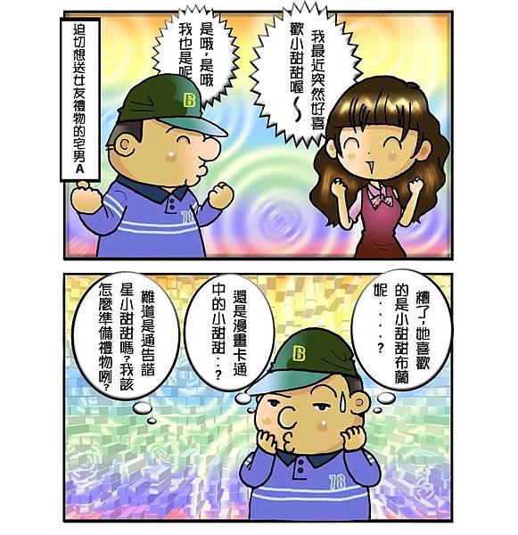 宅男大作戰_1