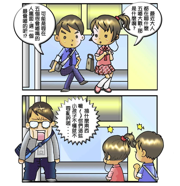五嘟大戰_1