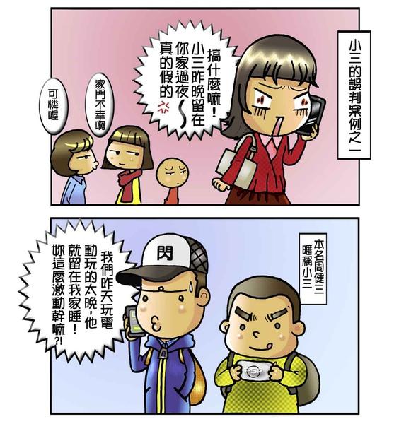小三陪睡記_1