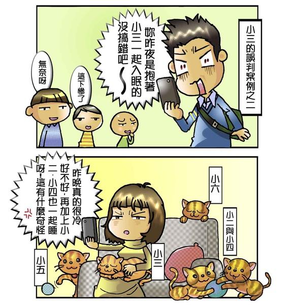 小三陪睡記_2