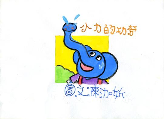 小力的功勞-書名頁.jpg