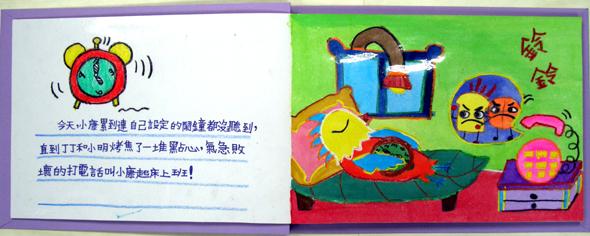 時間鳥小康-03.jpg