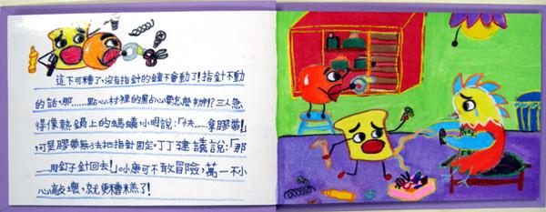 時間鳥小康-05.jpg