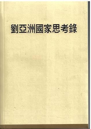 劉亞洲國家思考錄