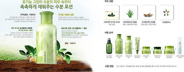 綠茶-乳液-廣告.jpg