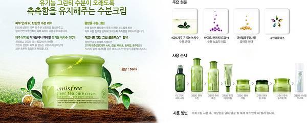 綠茶-面霜-廣告.jpg