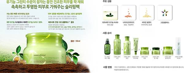 綠茶-晚安面膜-廣告.jpg