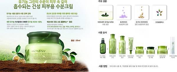 綠茶-深層保濕面霜-廣告.jpg
