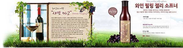 紅酒-去角質液-廣告.jpg