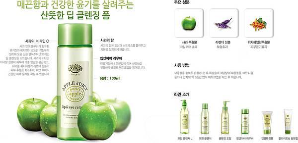 蘋果-眼唇卸妝液-廣告.jpg