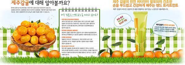橘子-護手霜-廣告.jpg