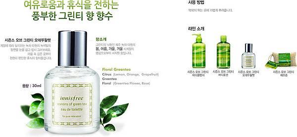 淡香水-綠茶-廣告