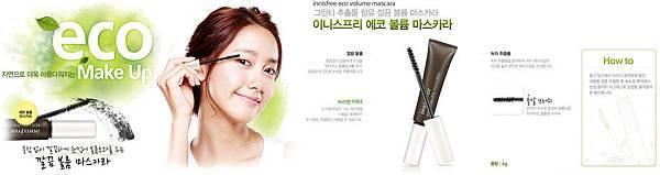 eco-濃密睫毛膏-廣告1