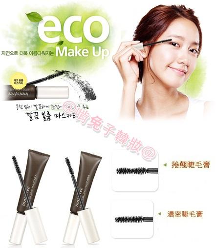 eco-捲翹睫毛膏-產品55