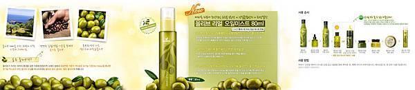 橄欖-噴霧-廣告1