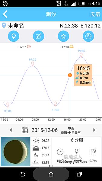 Screenshot_2015-12-07-16-45-55
