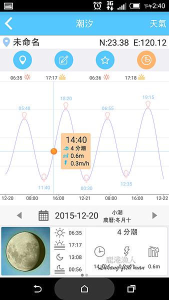 Screenshot_2015-12-20-14-40-29