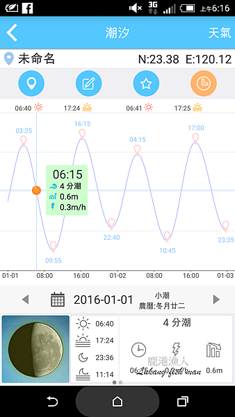 Screenshot_2016-01-01-06-16-50