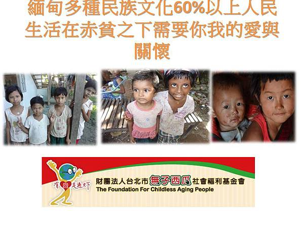 分享緬甸愛心工作2014.jpg