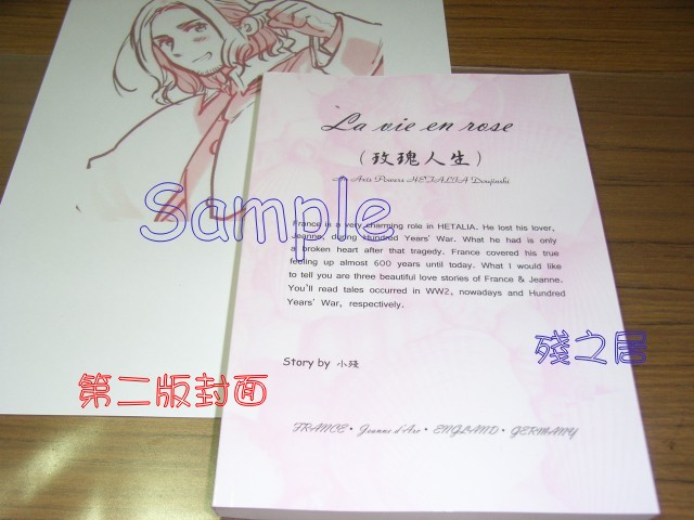玫瑰人生第二版封面.JPG