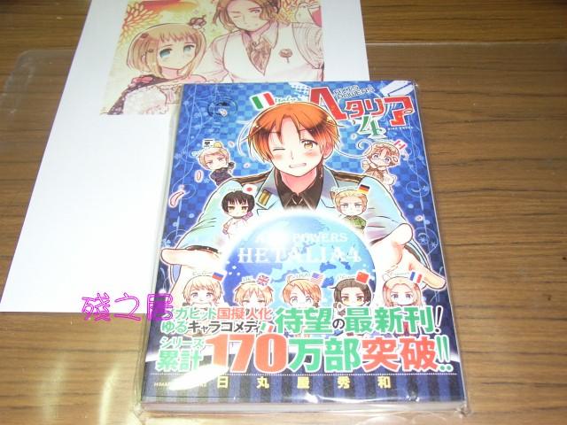 義呆利日版第四集封面.JPG
