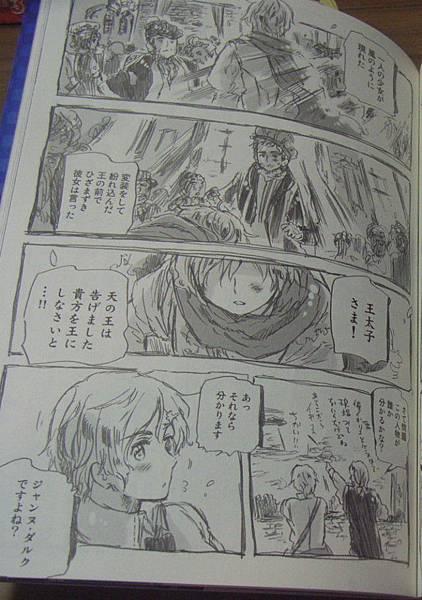 義呆利日版第四集法貞5.JPG