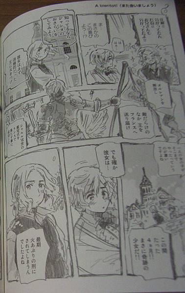 義呆利日版第四集法貞6.JPG