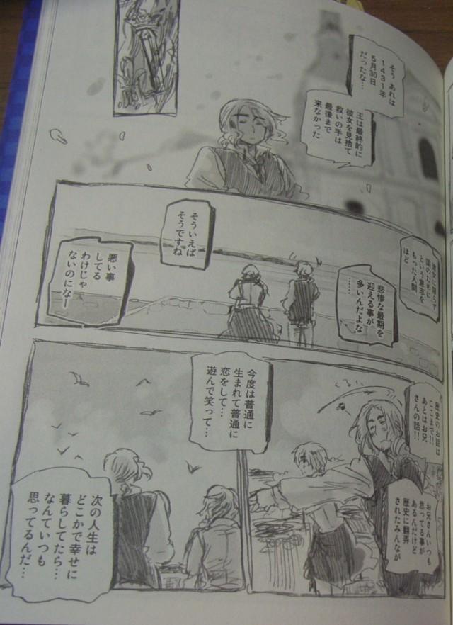 義呆利日版第四集法貞7.JPG