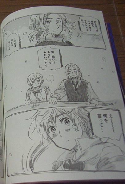 義呆利日版第四集法貞8.JPG
