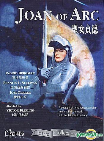聖女貞德(Joan of Arc).jpg