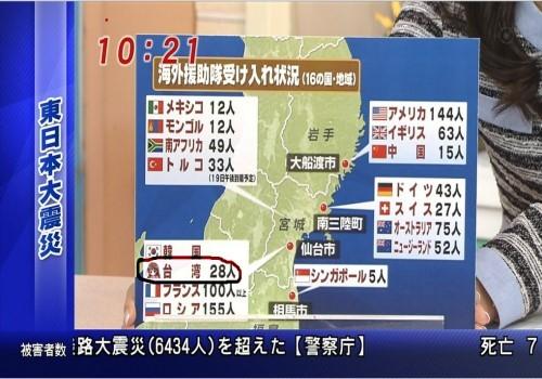 日本救援隊人數列表2.jpg