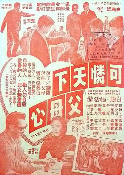 《可憐天下父母心》(1960).jpg