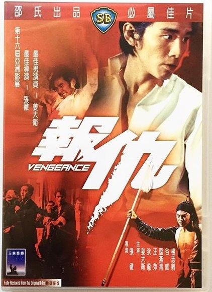 圖四:報仇DVD.jpg