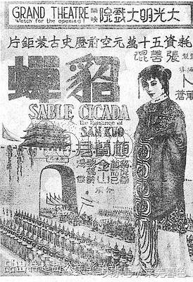 圖一:1938年國語電影《貂蟬》(顧蘭君 飾 貂蟬).jpg