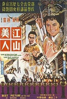 圖二:1959年的《江山美人》是黃梅調電影開山之作.jpg