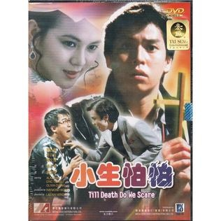 圖四:1982年的《小生怕怕》由新藝城發行,當紅的譚詠麟演男主角,黃百鳴和姜大衛給他演配角.jpg