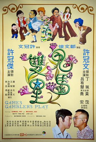 圖六:1974年的《鬼馬雙星》由嘉禾發行,許冠文首次自編自導,與弟弟許冠傑主演,大收600萬港幣,甚至打敗李小龍成為香港開埠以來最賣座電影.jpg