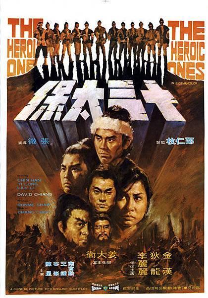 圖一:《十三太保》(1970)海報.jpg