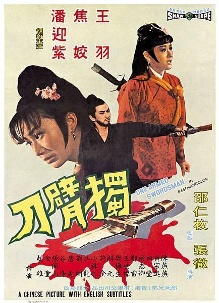 圖二:《獨臂刀》(1967)海報.jpg