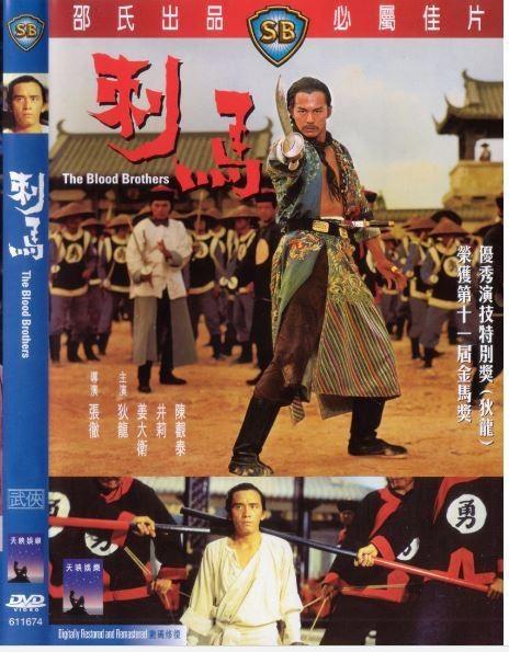 圖三:《刺馬DVD》(1973)封面。改編自清代奇案,後來也有多部影劇作品改編,包括《投名狀》(2007).jpg