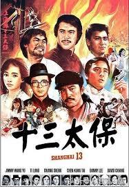 圖一:《上海灘十三太保》(1984)張徹集結幾代弟子的全明星作品.jpg